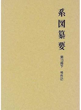 系図纂要 新版 第13冊下 号外 2