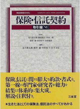 解説実務書式大系 6 取引編 6 保険・信託契約