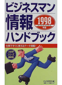 ビジネスマン情報ハンドブック 1998年版