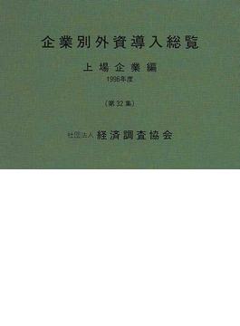企業別外資導入総覧 上場企業編 第32集(1996年版)