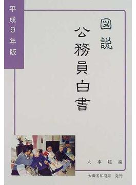 図説公務員白書 平成9年版