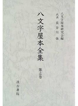 八文字屋本全集 第15巻