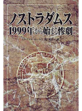 ノストラダムス1999年から始まる惨劇