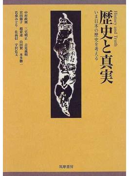 歴史と真実 いま日本の歴史を考える
