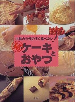 ㊙ケーキとおやつ 小林カツ代のすぐ食べたい!