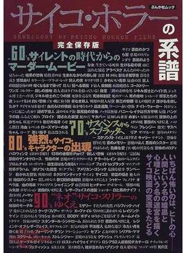 サイコ・ホラーの系譜 真の恐怖を読み解くための完全保存版(ぶんか社ムック)