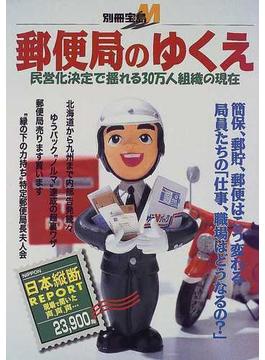郵便局のゆくえ 民営化決定で揺れる30万人組織の現在