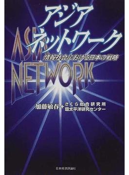 アジア・ネットワーク 情報社会における日本の戦略