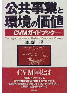 公共事業と環境の価値 CVMガイドブック