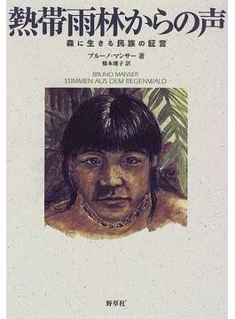熱帯雨林からの声 森に生きる民族の証言
