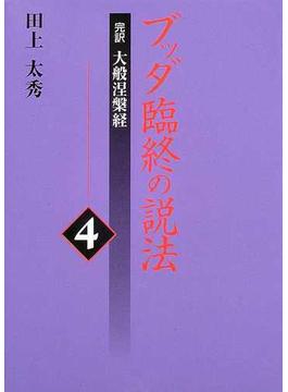 ブッダ臨終の説法 完訳大般涅槃経 4