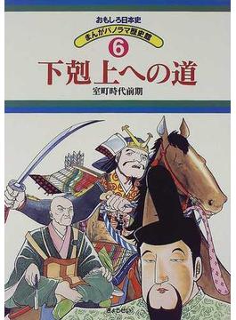 おもしろ日本史まんがパノラマ歴史館 6 下剋上への道