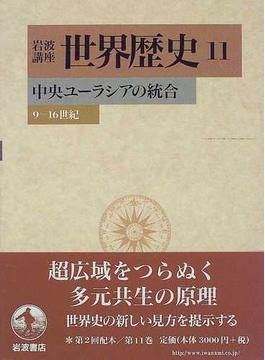 岩波講座世界歴史 11 中央ユーラシアの統合