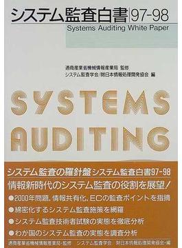 システム監査白書 97−98