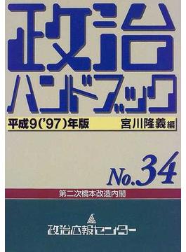 政治ハンドブック 平成9年11月版