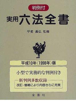 判例付実用六法全書 平成10年版
