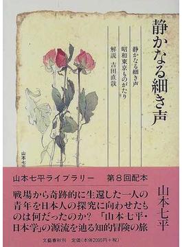 山本七平ライブラリー 16 静かなる細き声