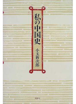 私の中国史