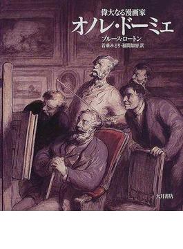 オノレ・ドーミエ 偉大なる漫画家