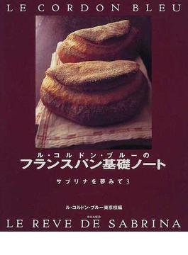 ル・コルドン・ブルーのフランスパン基礎ノート