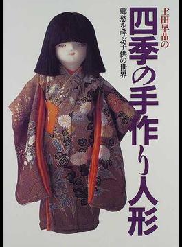 土田早苗の四季の手作り人形 郷愁を呼ぶ子供の世界