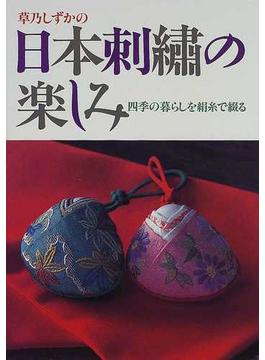 草乃しずかの日本刺繡の楽しみ 四季の暮らしを絹糸で綴る