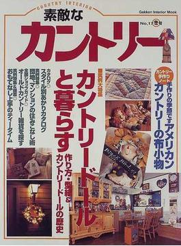 素敵なカントリー No.17(1997) カントリードールと暮らす(学研インテリアムック)