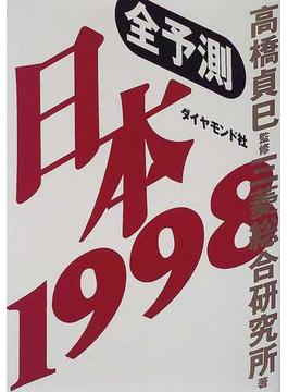 全予測日本 1998