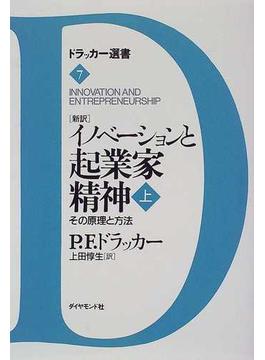 イノベーションと起業家精神 その原理と方法 新訳 上