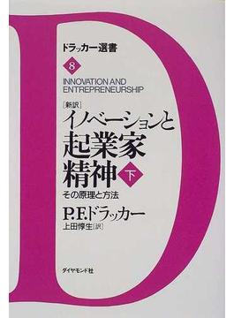 イノベーションと起業家精神 その原理と方法 新訳 下
