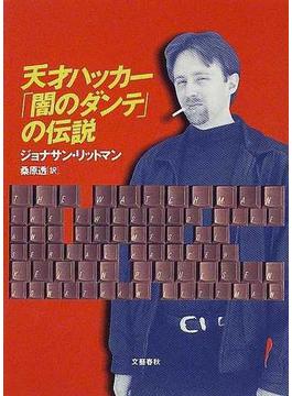 天才ハッカー「闇のダンテ」の伝説