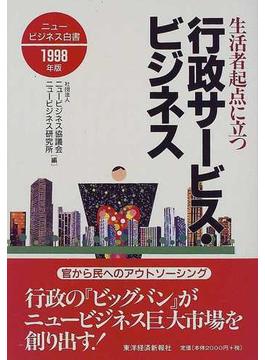 ニュービジネス白書 1998年版 行政サービス・ビジネス