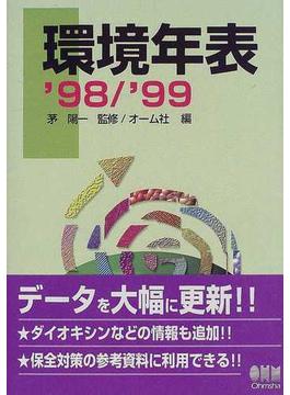 環境年表 '98/'99