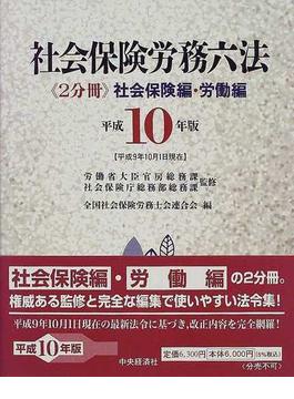 社会保険労務六法 平成10年版社会保険編