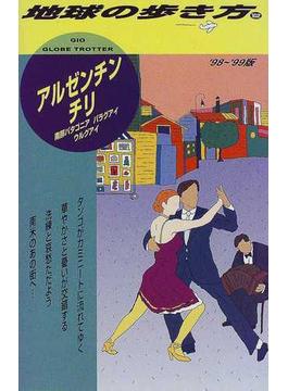地球の歩き方 '98〜'99版 102 アルゼンチン/チリ