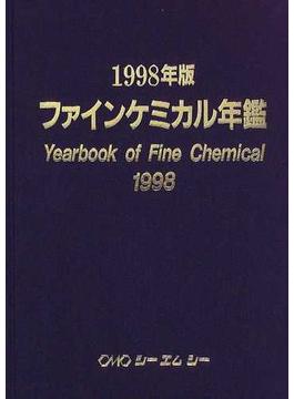 ファインケミカル年鑑 1998年版