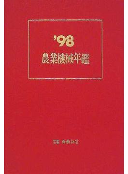 農業機械年鑑 '98