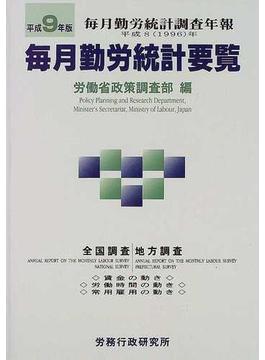 毎月勤労統計要覧 毎月勤労統計調査年報 平成9年版