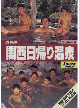 関西日帰り温泉 改訂新版