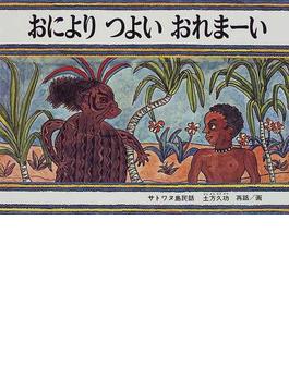 おによりつよいおれまーい サトワヌ島民話