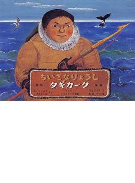 ちいさなりょうしタギカーク アジア・エスキモーの昔話