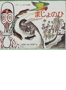 まじょのひ パプア・ニューギニアの昔話