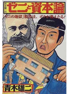 青木雄二の「ゼニと資本論」 「ゼニの地獄」脱出法、ボクが教えたる!