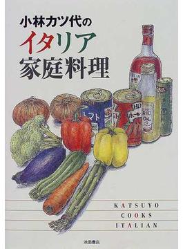小林カツ代のイタリア家庭料理