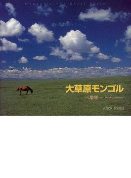 大草原モンゴル