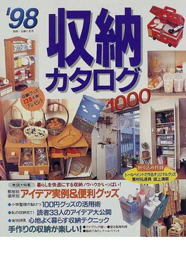 収納カタログ1000 '98 巻頭大特集部屋別・場所別アイデア実例&便利グッズ