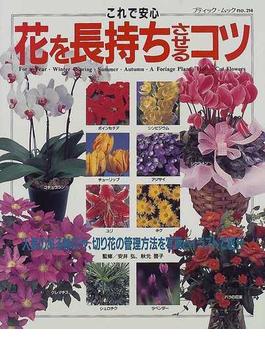 これで安心花を長持ちさせるコツ 人気のある鉢花や、切り花の管理方法を写真とイラストで紹介(ブティック・ムック)