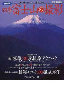 四季富士山の撮影 必ず撮れるテクニック&撮影スポット 保存版(別冊家庭画報)