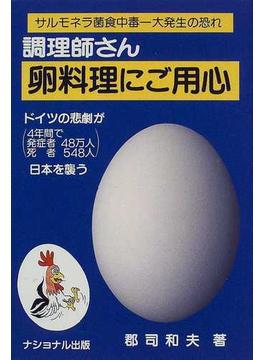 調理師さん・卵料理にご用心 サルモネラ菌食中毒−大発生のおそれ