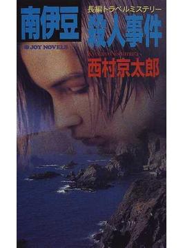 南伊豆殺人事件(ジョイ・ノベルス)